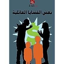 بعض القضايا العائلية (Arabic Edition)