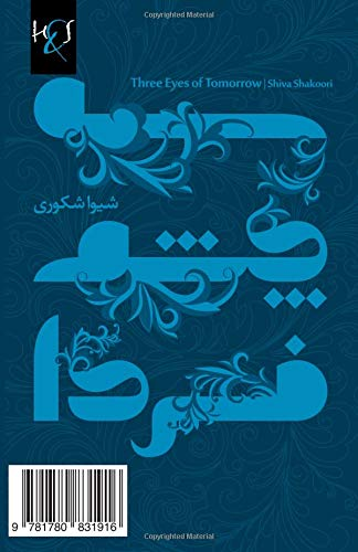 Download Three Eyes of Tomorrow: Se Cheshm-e Farda (Persian Edition) ebook