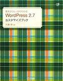 基本からしっかりわかる WordPress 2.7 カスタマイズブック (Web Designing BOOKS)