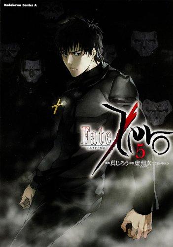 Fate/Zero (5) (カドカワコミックス・エース)