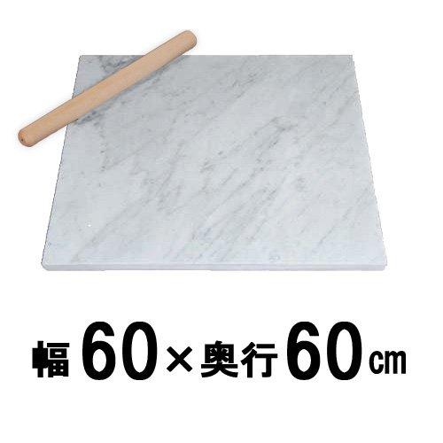 大理石のし台60×60cm(ホワイト/ストレート)カラー、コーナーの加工が選べる パンお菓子作りが快適Marmolare B015CBMG94 ストレート|ホワイト ホワイト ストレート