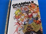 Grandia 2 World Guidance (Granndia 2 Koushiki Settei Shiryoushu) (in Japanese)