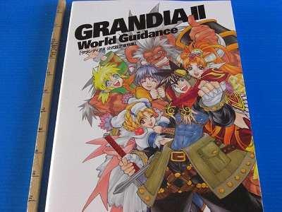 Price comparison product image Grandia 2 World Guidance (Granndia 2 Koushiki Settei Shiryoushu) (in Japanese)