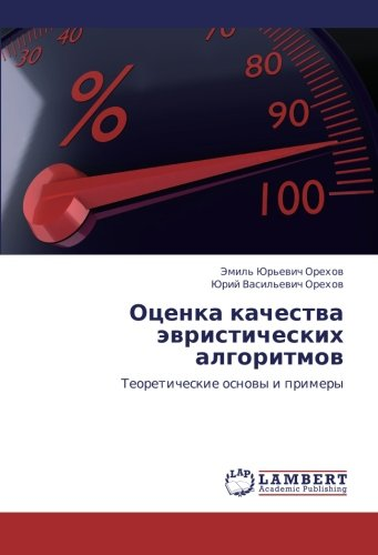 Read Online Otsenka kachestva evristicheskikh algoritmov: Teoreticheskie osnovy i primery (Russian Edition) pdf epub