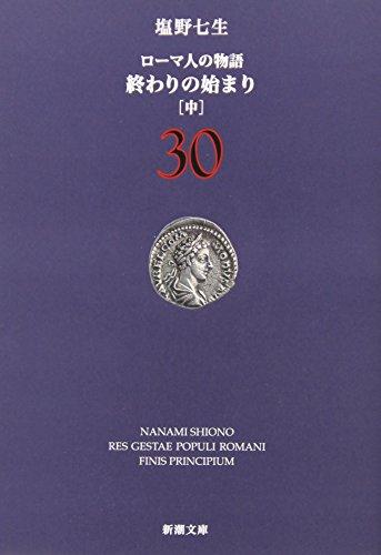 ローマ人の物語〈30〉終わりの始まり〈中〉 (新潮文庫)