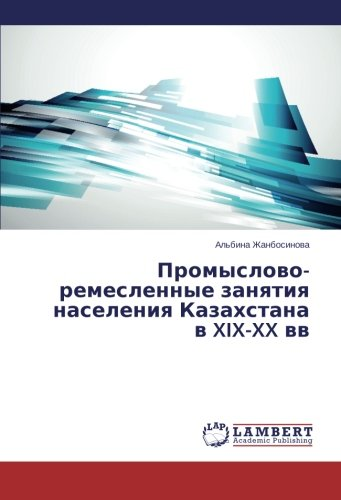 Download Promyslovo-remeslennye zanyatiya naseleniya Kazakhstana v XIX-XX vv (Russian Edition) ebook