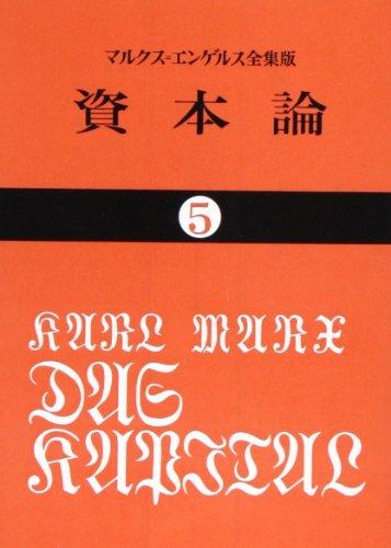 資本論 (5) (国民文庫 (25))