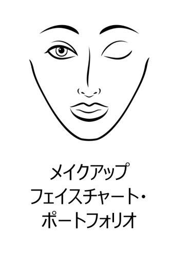 Make Up Face Chart Portfolio (Japanese Edition) PDF