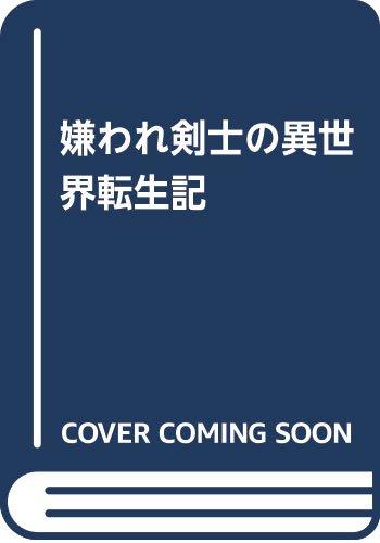 嫌われ剣士の異世界転生記(1) (モンスター文庫)