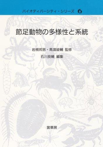 節足動物の多様性と系統 (バイオディバーシティ・シリーズ)