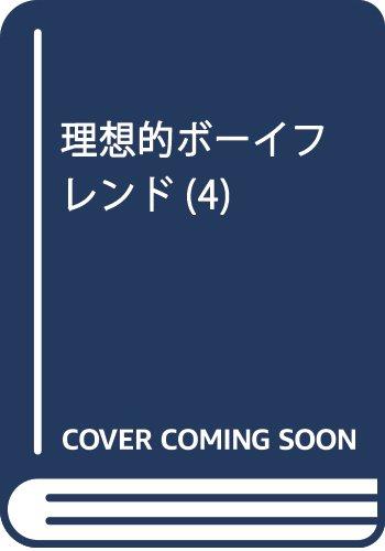 理想的ボーイフレンド 4 (マーガレットコミックス)