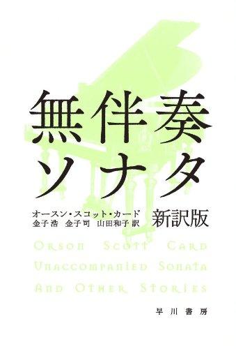 無伴奏ソナタ〔新訳版〕 (ハヤカワ文庫 SF カ 1-26)