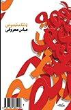 Entirely Special, Abbas Maroufi, 1780832419