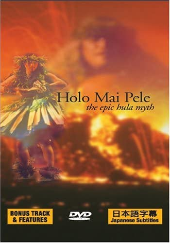 Holo Mai Pele [DVD]