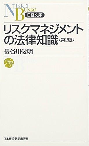 リスクマネジメントの法律知識 (日経文庫)