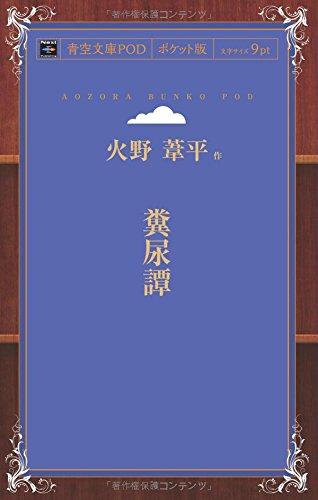 糞尿譚 (青空文庫POD(ポケット版))