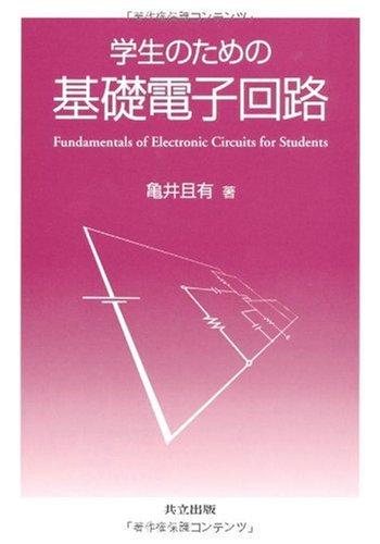 学生のための基礎電子回路