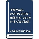 千葉Walker2019-2020 1年使える! おでかけ&グルメ決定版 ウォーカームック