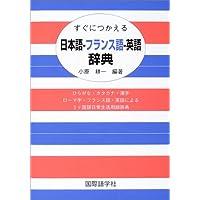 すぐにつかえる日本語‐フランス語‐英語辞典