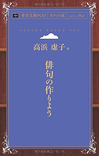 俳句の作りよう (青空文庫POD(ポケット版))