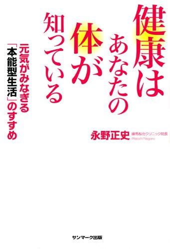 Read Online Kenkō wa anata no karada ga shitte iru : genki ga minagiru honnōgata seikatsu no susume pdf
