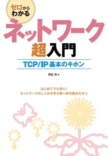 ゼロからわかる ネットワーク超入門 ~TCP/IP基本のキホン