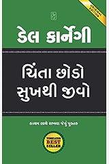 Chinta Chhodo Sukh Thi Jivo (Gujarati) Kindle Edition