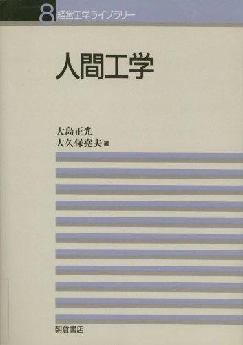 人間工学 (経営工学ライブラリー)