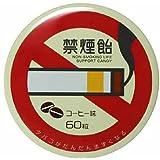 禁煙飴(コーヒー味) 60粒