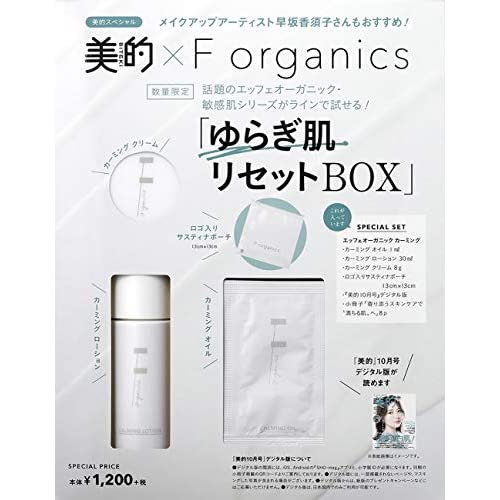 美的 F organics ゆらぎ肌リセット BOX 画像
