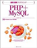 速効!図解プログラミングPHP + MySQL―Windows/Linux PHP5対応 (速効!図解プログラミング)