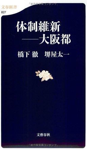 体制維新――大阪都 (文春新書)