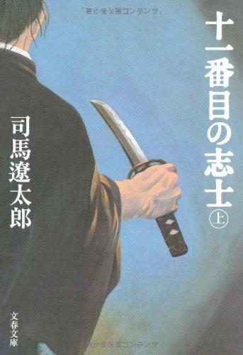 新装版 十一番目の志士 (上) (文春文庫)