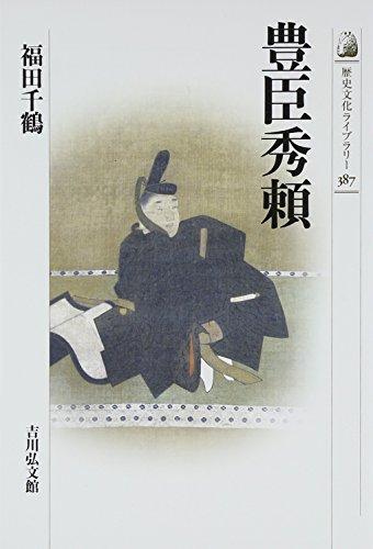 豊臣秀頼 (歴史文化ライブラリー)