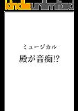 ミュージカル 殿が音痴!? 2016年上演版