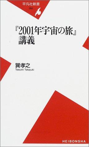 『2001年宇宙の旅』講義 (平凡社新書)