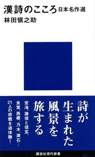 漢詩のこころ 日本名作選 (講談社現代新書)
