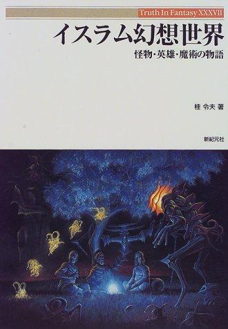 イスラム幻想世界―怪物・英雄・魔術の物語 (Truth In Fantasy)