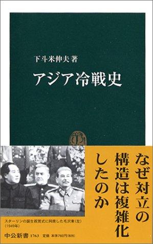 アジア冷戦史 (中公新書)
