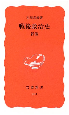 戦後政治史 新版 (岩波新書)