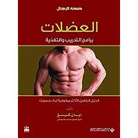 العضلات برامج التدريب والتغذية