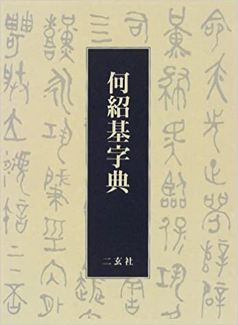 何紹基字典: 9784544012408: Amazon.com: Books