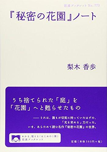 『秘密の花園』ノート (岩波ブックレット)