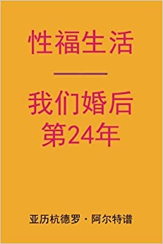 Book Sex After Our 24th Anniversary (Chinese Edition)