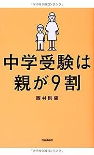 中学受験は親が9割 | 西村則康 |本 | 通販 | Amazon