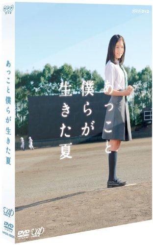 Japanese TV Series - Akko To Bokura Ga Ikita Natsu (2DVDS) [Japan DVD] VPBX-15625