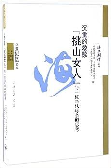 Book 沉重的救赎(挑山女人与一位当代母亲的思考)/海上剧谭系列/中国记忆文库