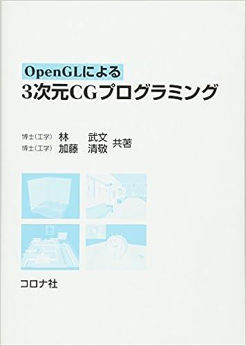 OpenGLによる3次元CGプログラミ...