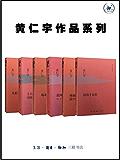 黄仁宇作品系列(套装6册)
