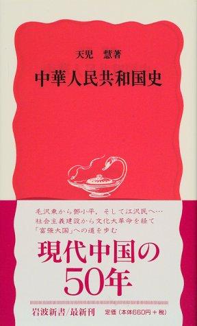 中華人民共和国史 (岩波新書)
